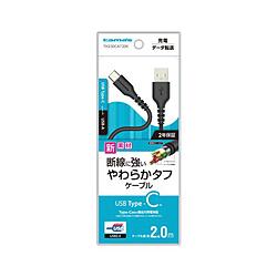 TH230CAT20K USB2.0 Type-C/USBやわらかタフケーブル2.0m ブラック