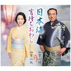 加賀山昭/加賀山紋/日本海/宵待ちおわら CD