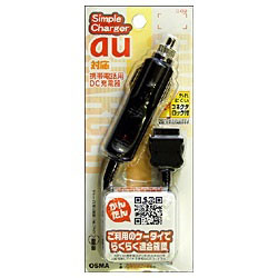 DC充電器 「シンプルチャージャー」(au用) D-02