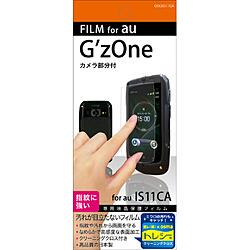GzOne用汚れが目立たないフィルム