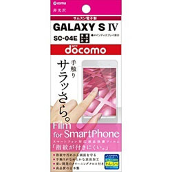 GALAXY S4用 液晶保護フィルム アンチグレア OGMSC-04E