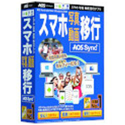〔Win・Mac・Android・iOSアプリ〕 スマホ 写真 動画 移行アプリ AOS Sync+ (1年版)
