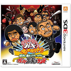 【在庫限り】 ダウンタウンのガキの使いやあらへんで!! 絶対に捕まってはいけないガースー黒光りランド 【3DSゲームソフト】