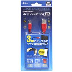 PS4コントローラー用ロングUSBケーブル(3.0m) 【PS4】 [SASP-0251]