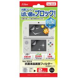 New 3DS用抗菌液晶画面フィルター (気泡吸収タイプ) 【New3DS】 [SASP-0284]