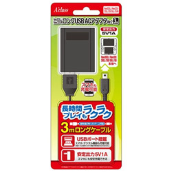 New 3DSLL/New3DS用 ロングUSB ACアダプタ Ver.2 (3m) 【New3DS LL/New3DS】 [SASP-0310]