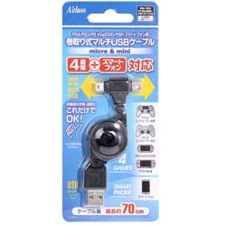 PS4/PS3/PSVita2000/PSP/スマートフォン用巻取り式マルチUSBケーブルmicro &mini 【PS4/PS3/PSV(PCH-2000)/PSP】 [SASP-0315]