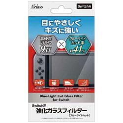 Switch用強化ガラスフィルター (ブルーライトカット) 【Switch】 [SASP-0389]