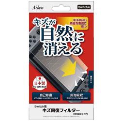 【在庫限り】 Switch用キズ回復フィルター (気泡吸収タイプ) 【Switch】 [SASP-0390]