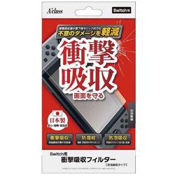 【在庫限り】 Switch用衝撃吸収フィルター (気泡吸収タイプ) 【Switch】 [SASP-0392]
