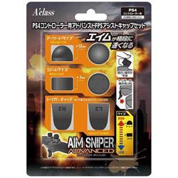 PS4コントローラー用アドバンスドFPSアシストキャップセット 【AIM SNIPER ADVANCED】 [PS4] [SASP-0443]