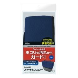 Switch用 スマートホコリカバーブルー SASP-0455 SASP-0455 ブルー