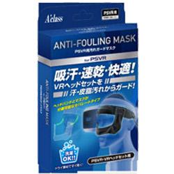 PSVR用 汚れガードマスク SASP-0456 SASP-0456