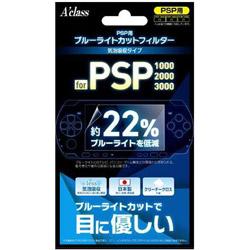 PSP用 ブルーライトカットフィルター [SASP-0462]
