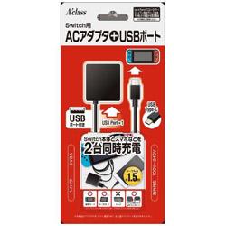 Switch用 ACアダプタ+USBポート 1.5m [SASP-0491]