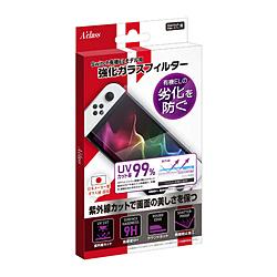 Switch有機ELモデル用 強化ガラスフィルター【UVカット】 SASP-0624