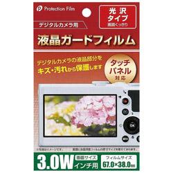 デジカメ用液晶ガードフィルム 3.0Wインチ ワイド光沢タイプ 6264