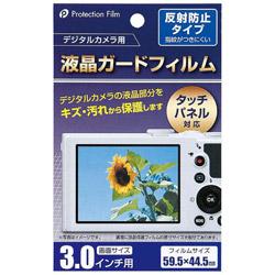 デジカメ用液晶ガードフィルム 3.0インチ 反射防止タイプ 6272