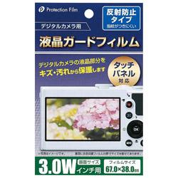 デジカメ用液晶ガードフィルム 3.0Wインチ ワイド反射防止タイプ 6274