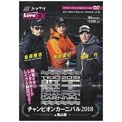 ルアーマガジン・ザ・ムービーEX vol.5 艇王2018 チャンピオンカーニバル