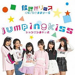 jumpingkiss / 放課後リップ J盤 CD