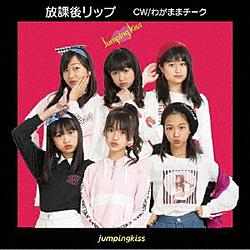jumpingkiss / 放課後リップ K盤 CD