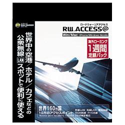 ロードウォーリアアクセス 1週間定額パック RW77-W1