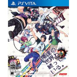 俺達の世界わ終っている。 【PS Vitaゲームソフト】