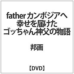 father カンボジアへ幸せを届けたゴッちゃん神父の物語 DVD