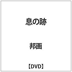 息の跡 DVD