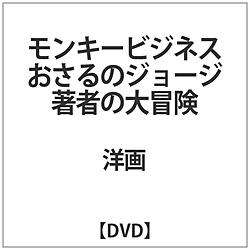 モンキービジネス おさるのジョージ著者の大冒険 DVD