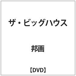ザ・ビッグハウス DVD