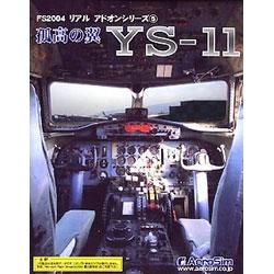 孤高の翼 YS-11