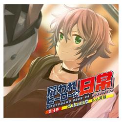 ドラマCD「雇われヒーローの日常 第3巻 ベルの日常」 CD