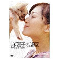 麻理子の部屋 【DVD】   [DVD]