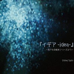 佐藤洋平 / 『イデア-idea-』 耳でみる絵本シリーズより CD