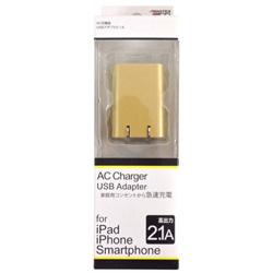 スマホ用USB充電コンセントアダプタ 2.1A (ゴールド) ACU-20GD