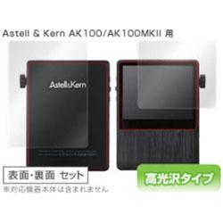 OverLay Brilliant for Astell &Kern AK100/AK100MK2 『表・裏両面セット』
