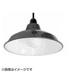 LEDペンダントライト ホーロー配照型セット 14インチ[シーリング / 1灯] ブラック