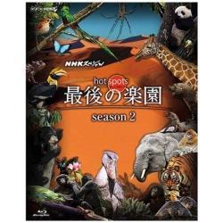 NHKスペシャル ホットスポット 最後の楽園 season2 DISC 2 【ブルーレイ ソフト】   [ブルーレイ]