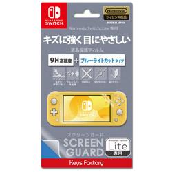 SCREEN GUARD for Nintendo Switch Lite(9H高硬度+ブルーライトカットタイプ) HSG-003 【Switch】