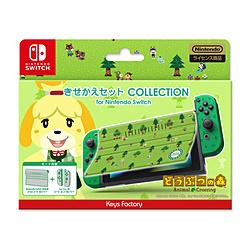 キーズファクトリー 【在庫限り】 きせかえセット COLLECTION for Nintendo Switch どうぶつの森Type-B CKS-006-2 CKS-006-2