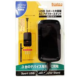 スマホ用USB充電コンセントアダプタ スタンド一体型 (1m: 2A) ブラック BS-USBAC3PTSTD/BK [3ポート /【ACケーブル】約100mm]