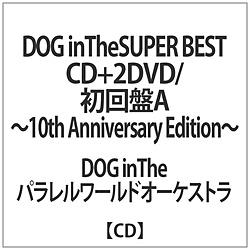 DOG inTheパラレルワールドオーケストラ / DOG inTheSUPER BEST初限A CD