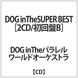 DOG inTheパラレルワールドオーケストラ / DOG inTheSUPER BEST初限B CD