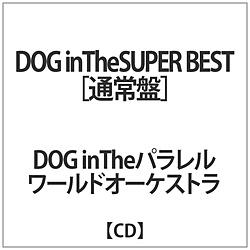 DOG inTheパラレルワールドオーケストラ / DOG inTheSUPER BEST CD