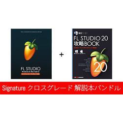 Image-Line Software FL STUDIO 20 Signature クロスグレード・解説本バンドル 音楽制作ツール[FL20SBCG-BOOK]