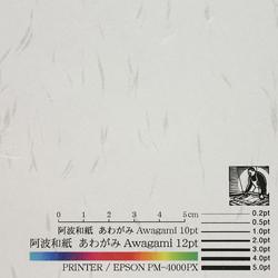 〔各種プリンタ〕コピーができる和紙 白花 びゃっか 0.15mm [A4 /20枚] 純白 No.50