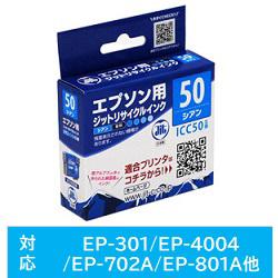 JIT-E50CZ リサイクルインクカートリッジ シアン