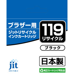 JIT-B119B ブラザー brother:LC119BK ブラック対応 ジット リサイクルインク カートリッジ JIT-B119B ブラック
